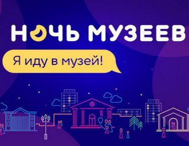 """Московская акция """"Ночь в музее""""."""