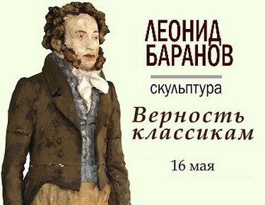 Выставка «ЛЕОНИД БАРАНОВ. ВЕРНОСТЬ КЛАССИКАМ»
