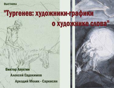 Выставка «Тургенев: художники - графики о художнике слова».