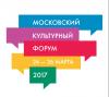 Государственный музей А.С. Пушкина принял участие в Московском культурном форуме-2017